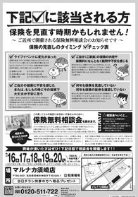 マルナカ須崎店(サムネイル)