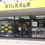 仙台八乙女店