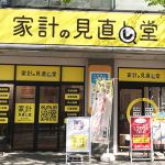 藤が丘駅前店
