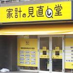 広島くすのき店