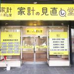 水戸南町店
